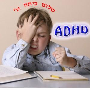 ADHDכיתה א